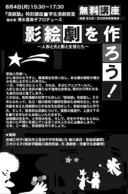 Kagee_engeki3