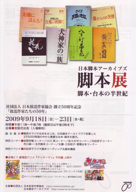 Kyakuhontenomote32