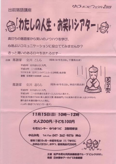 Demaekozamatsudo22