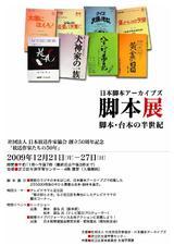 0912adachikukyakuhonten1