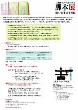 0912adachikukyakuhonten2