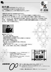 Tateura1_3
