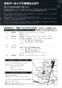101102symposium2