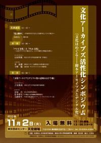20101102symposium1