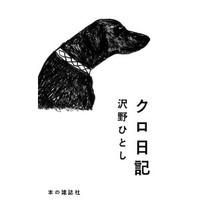 Kuro_diary