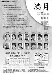 Mangetsu2