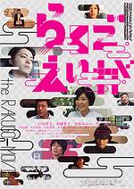 Rakugoeiga_2