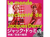 Jacques_demy1