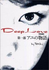 deep_love_ayu
