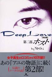 deep_love_host