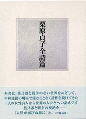 kuriharasadako_zenshihen