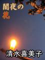 yamiyonohana