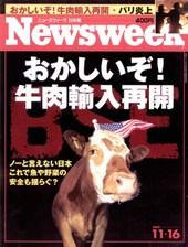 Wnewsweek20051116_000